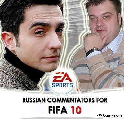 Русские комментарии для FIFA 10: Василия Уткина и Василия Соловьева. Катег
